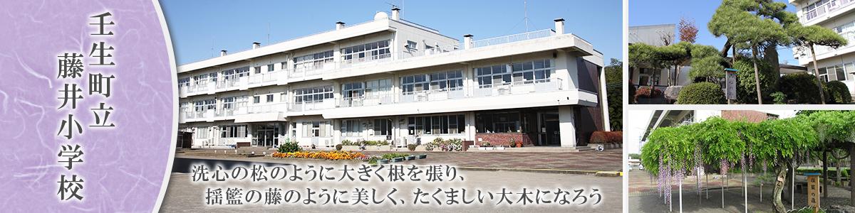 壬生町立藤井小学校